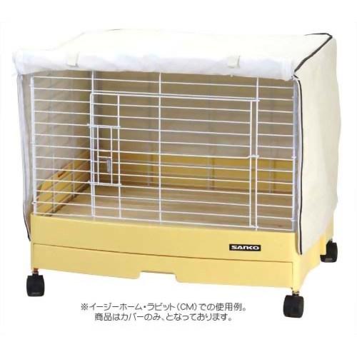 イージーホーム60用ケージカバー SANKO(三晃商会) サークル(フェレット用)  ※商品は1点(個)の価格になります。