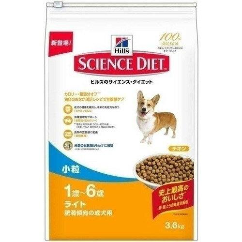 サイエンス・ダイエット ライト 小粒 肥満傾向の成犬用 3.6kg サイエンス・ダイエット 低カロリー食・肥満犬用  ※商品は1点(個)の価格になります。