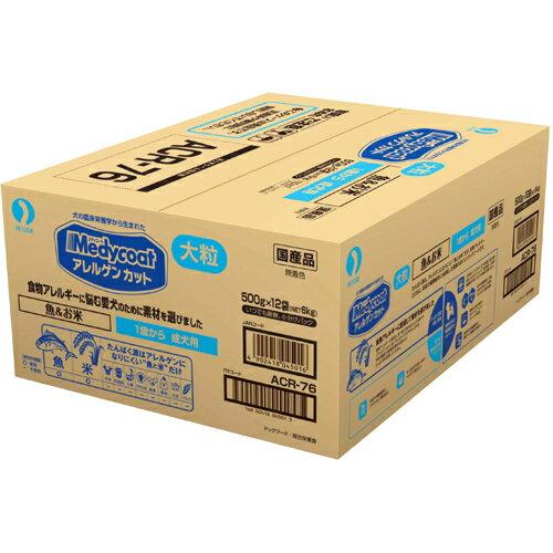 メディコート アレルゲンカット 魚&お米 大粒 1歳から 成犬用 6kg(500g×12袋) メディコート アレルゲンカット 低アレルギー食  ※商品は1点(個)の価格になります。