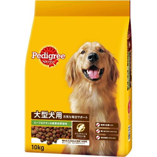 ペディグリー 大型犬用 ビーフ&チキン&緑黄色野菜味 10kg ペディグリー ドッグフード(大型犬用)  ※商品は1点(個)の価格になります。