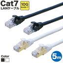 LANケーブル CAT7 5m カテゴリー7 ランケーブル ストレート ツメ折れ防止カバー LAN