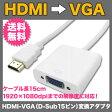 HDMI - VGA (D-Sub 15ピン) 変換アダプタ HDMI→VGAケーブル HDMI出力 1080P VGA入力
