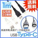 Nintendo Switch 充電ケーブル ニンテンドー スイッチ USBタイプCケーブル 1m USB3.0 USB(A)-USB(TYPE-C) 急速充電 高速データ転送 usb Type-C Xperia XZ 、 X Compact / HUAWEI Mate9 / ZenFone3 / Nintendo Switch 他 USBType-C ニンテンドウ 100cm 1402ULZM^ UL.YN