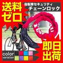 自転車 鍵 カギ チェーンロック ロードバイク ロック クロスバイク かぎ 盗難防止 ダイヤル式 日...
