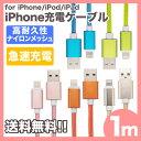 iPhone ケーブル 充電 1m ナイロンメッシュ カラー7色 高耐...