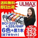 BCI-326+325 / 6MP キャノン 【 互換インクカートリッジ 】 黒1個追加! 残量表示機能付 【 3年保証 即日出荷 】 内容 ( BCI-325PGBK BCI-326BK BCI-326C BCI-326M BCI-326Y BCI-326GY 各1個+BK1個 ) CANON comp.ink