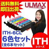 ITH-6CL エプソン 【互換インクカートリッジ】 残量表示機能付 【 3年保証 即日出荷 】 内容 ( ITH-BK ITH-C ITH-M ITH-Y ITH-LC ITH-LM 各1個 ) EPSON イチョウ comp.ink rchs FKBR
