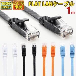 LANケーブル ランケーブル フラット 1m CAT6準拠 1年保証 ストレート ツメ折れ防止カバー フラットLANケーブル スーパーフラット 黒 白 青 橙 やわらか 1.7mm厚 カーペット サーバー 企業様向け 業務用 PlayStation4対応 RJ-45 カテゴリ6 Gigabit 1402ULZM UL.YN