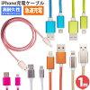 3本セット iPhone ケーブル 充電 1m ナイロンメッシュ カラー7色 高耐久性 USB 充...