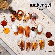 LALONA[ラローナ]アンバージェル(4色)(5ml)ジェルネイル/べっ甲ネイル/飴色/カラージェル