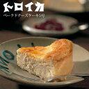 トロイカ ベークドチーズケーキ5号 15cm ホールケーキ