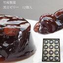 竹屋製菓 黒豆ゼリー12個入