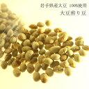 岩手県産大豆100%使用 大豆煎り豆 2袋セット