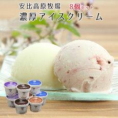 安比高原牧場一番人気の濃厚アイスクリームバラエティ8個セット