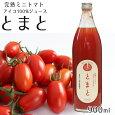 完熟ミニトマトアイコ100%使用トマトジューストマト900ml