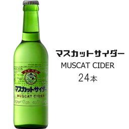 神田葡萄園 マスカットサイダー 24本