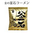 金の釜石ら〜めん醤油味5食セットご当地インスタントラーメン懐かしい昭和の味中華そばあっさり味送料無料