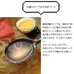 お中元ぴょんぴょん舎盛岡冷麺スペシャル4食セット具材が4種類入って充実