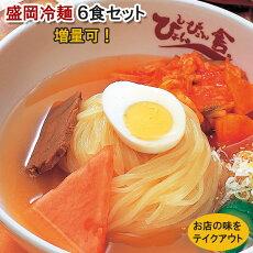 ぴょんぴょん舎盛岡冷麺2食入3個セット増量可送料無料