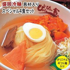 ぴょんぴょん舎盛岡冷麺スペシャル4食セット