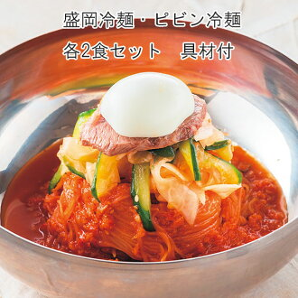 盛岡冷麺・ピビン冷麺具材入り各2食セット