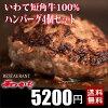 【送料無料】いわて短角牛100%粗挽ハンバーグ4個セットレストラン和かなの味をご自宅で