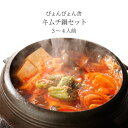 ぴょんぴょん舎のキムチ鍋セット 送料無料