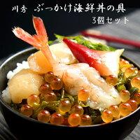 川秀のぶっかけ海鮮丼の具 3袋セット 送料無料