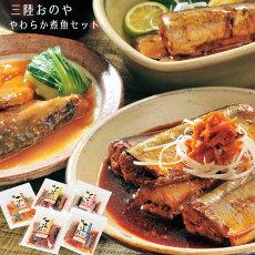 「三陸おのや」やわらか煮魚セット