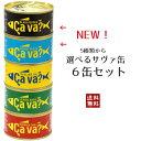 選べるサヴァ缶6缶セット 5種類をお好みで組合せ 国産サバのオリーブオイル漬け、レモンバジル味、パプ...