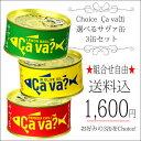 選べるサヴァ缶3缶セット