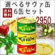 【送料無料】選べるサヴァ缶 国産サバのオリーブオイル漬缶(黄)とレモンバジル味(緑)パプリカチリ味(赤)お好みの組み合わせで6缶セット