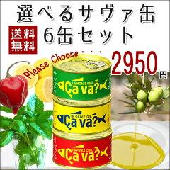 サヴァ缶6缶セット|岩手のサバ缶