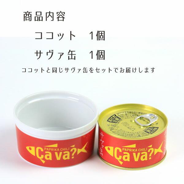 サヴァ缶 パプリカチリ味 & オリジナルココッ...の紹介画像3