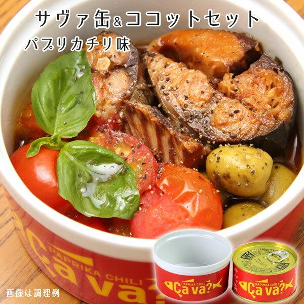 サヴァ缶 パプリカチリ味 & オリジナルココット...の商品画像