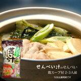 せんべい汁用のせんべい 南部かやきせんべい汁8枚入スープ付×5袋セット