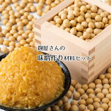 麹屋さんの味噌作りセット 高善商店 手作り味噌キット 材料セット 麹たっぷり 国産大豆