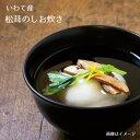 いわて産 松茸のしお炊き 数量限定 国産松茸100%