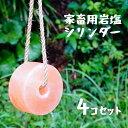 アニマルソルト シリンダー 4個セット 家畜用ヒマラヤ岩塩【お徳用サイズ】