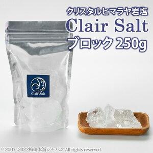 【クリスタルソルト】【送料無料】高級岩塩 クレールソルト ブロック 250g 【ヒマラヤ岩塩】 HACCP管理 BRC認証 ハラール認証 熱中症対策 クリスタル岩塩