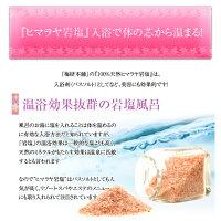 ヒマラヤ岩塩ピンクあら塩5kg【食塩】【バスソルト】【業務用】【お試し】
