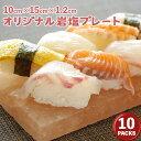 スーパーSALE 10%OFF ヒマラヤ岩塩プレート 約150×100×12mm(角型) 10枚 【焼肉・BBQ・刺身盛り・寿司皿】