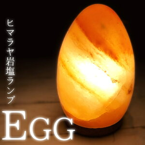 ヒマラヤ岩塩ランプ [エッグ型] 【岩塩】 【ランプ】 【照明】 【インテリア】 【着後レビューで 100円OFFクーポン プレゼント】
