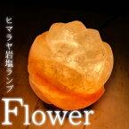 ヒマラヤ岩塩ランプ [フラワー型] [バラ型] 【岩塩】 【ランプ】 【照明】 【インテリア】 【着後レビューで 100円OFFクーポン プレゼント】