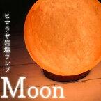 ヒマラヤ岩塩ランプ [ムーン型] 【岩塩】 【ランプ】 【照明】 【インテリア】