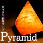 ヒマラヤ岩塩ランプ [ピラミッド型] 【岩塩】 【ランプ】 【照明】 【インテリア】 【着後レビューで 100円OFFクーポン プレゼント】