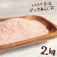 岩塩食用ヒマラヤ岩塩ピンクあら塩