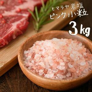 【送料無料】 ヒマラヤ岩塩 食用 ピンク 小粒 3kg HACCP管理 BRC認証 ハラール認証 熱中症対策 ピンクソルト