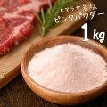 【お試し】1kgで830円ヒマラヤ岩塩ピンクパウダー
