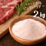 ヒマラヤ岩塩 食用 ピンク パウダー 2kg 【送料無料】HACCP管理 BRC認証 ハラール認証 熱中症対策